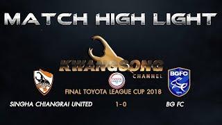 Match Highlight | Singha Chiangrai United 1-0 BG FC | TOYOTA LEAGUE CUP 2018