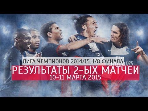 Лига чемпионов УЕФА 2017 2018 на СПОРТUA