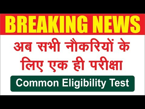 Breaking News | One exam for all jobs | Common Eligibility Test