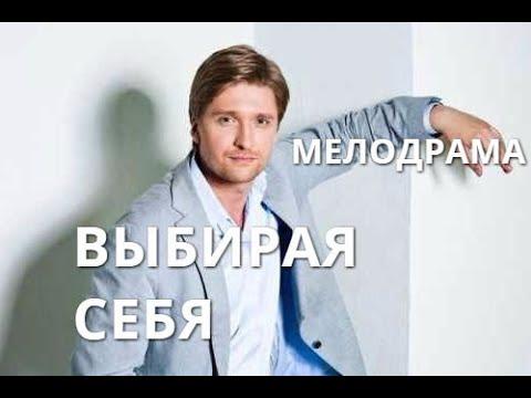 СТОПРОЦЕНТНАЯ НОВИНКА 2020  ВЫБИРАЯ СЕБЯ  Русские мелодрамы 2020 Новинки HD