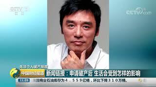 [中国财经报道]关注个人破产制度 新闻链接:申请破产后 生活会受到怎样的影响  CCTV财经