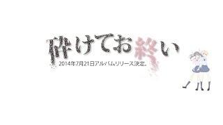2014年7月21日アルバム「砕けてお終い」リリース決定。 駅南いちごぱん...