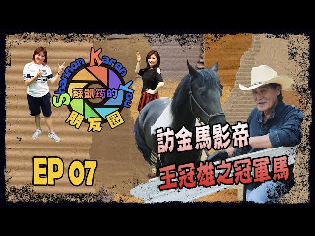 【SKY朋友圈】 EP 07 訪金馬影帝王冠雄之冠軍馬