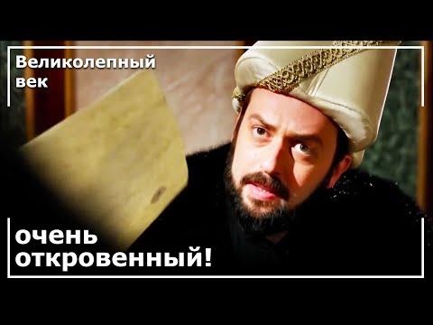 Ибрагим-Паша Сбил Морозную Пашу С Ног! | Великолепный век
