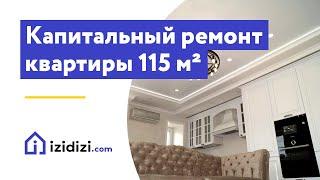 Капитальный ремонт квартиры 115 м2.