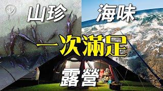超野!樂山樂海一次滿足!沒想到露營、釣魚、溪採竟然可以一次實現!#鵝大人 #釣魚 #露營