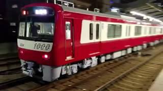 京急1217- 試運転 京急川崎引上線~出発