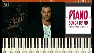 تعليم عزف اغنية عمرو دياب سهران بيانو - Amr Diab Sahran Piano