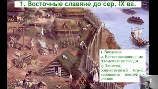 Тема 1. Восточные славяне до сер. IX в.