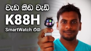 K88H Smart watch for Android & iPhone Review in Sinhala