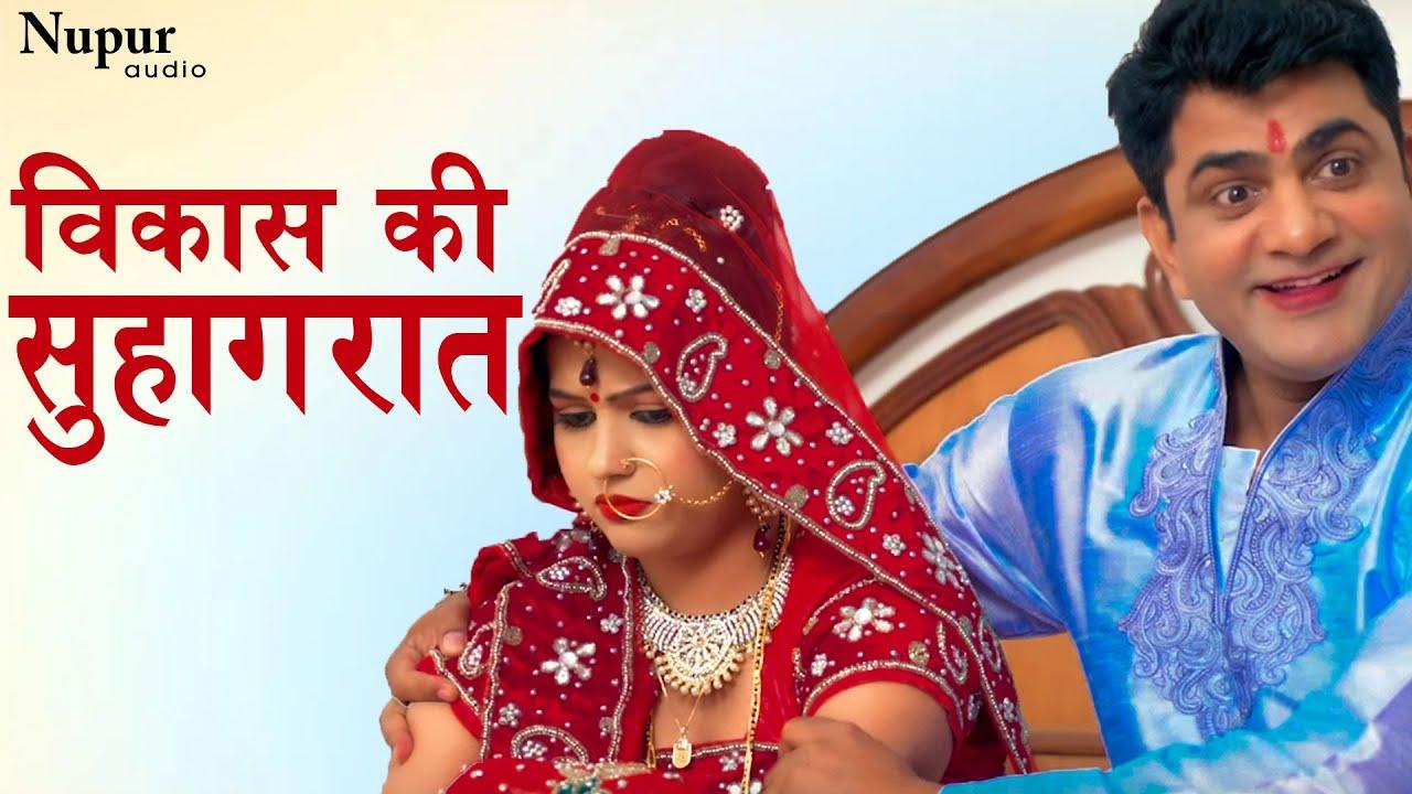 Download विकास की सुहागरात   First Night Comedy   Vikas Ki Bahu   Dhakad Chhora