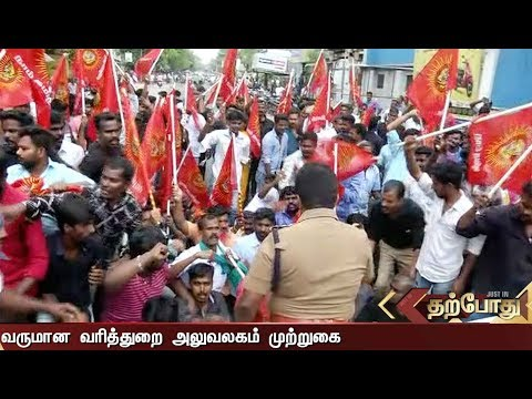 NTK protest infront of IT Office in Madurai against Centre on Cauvery Issue | #CauveryBoard