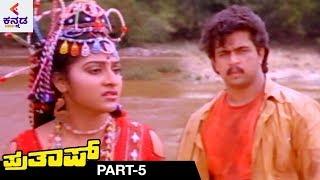 Prathap Kannada Full Movie | Arjun Sarja | Malashri | Sudha Rani | Latest Kannada Movies | Part 5