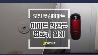 오산 갈곶동 우림아파트에 현관문잠금장치 디지털 번호키로…