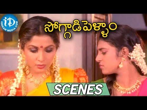 Soggadi Pellam Movie Scenes    Kasturi, Ramya Krishnan Comedy Scene