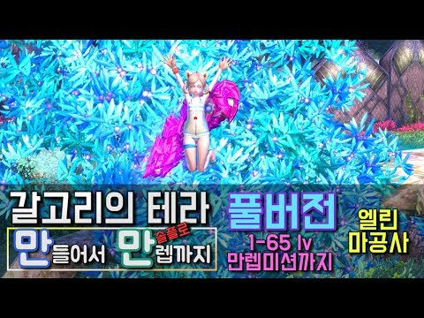 [TERA KR Streaming]