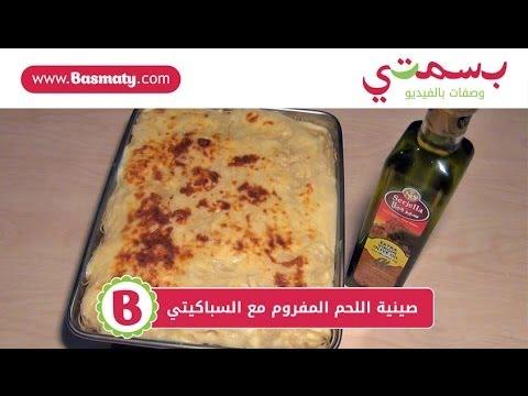 صينية اللحم المفروم مع السباغيتي : وصفة من بسمتي - www.basmaty.com