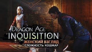 Dragon Age: Inquisition • #78 • Свободу Долам!