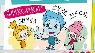 Фиксики - учимся рисовать фиксиков(Рисуем и раскрашиваем фиксиков с помощью приложения для iPhone и iPad «Учимся рисовать»! Загрузить приложение..., 2015-03-30T14:31:38.000Z)