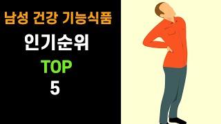 남성 건강 기능식품 인기순위 TOP 5  |전립선|정력…