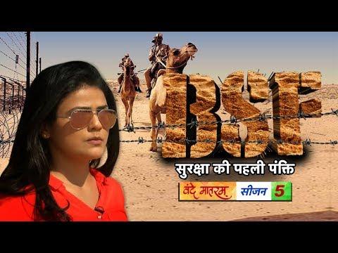 रेतीली सरहद पर BSF के चट्टानी हौसले | Bharat Tak
