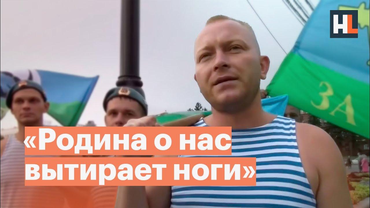 Десантники поддержали жителей Хабаровска