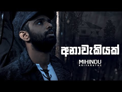 Anawakiyak - Mihindu Ariyaratne (Official Music Video)