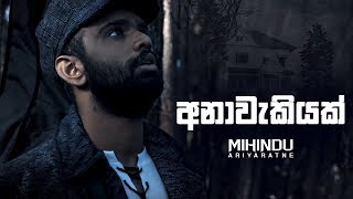 Anawakiyak - Mihindu Ariyaratne [Official Video]