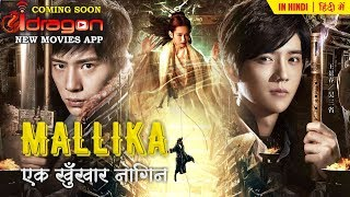 Mallika Ek Khoonkhaar Nagin Full Movie in Hindi