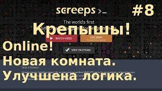 #8 Screeps - Online. Новая комната. Улучшена логика!