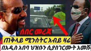 Ethiopia ሰበር መረጃ! ጠቅላይ ሚንስትር አብይ ዛሬ በአዲስ አበባ ህዝቡን ሲያስገርሙት አመሹ! ያልተጠበቀ ተግባር ፈፀሙ