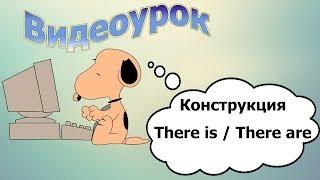 Видеоурок по английскому языку: Конструкция there is / there are