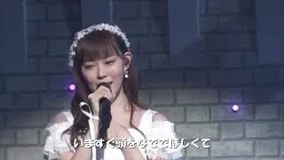渡辺美優紀 アシンメトリー 歌詞付き