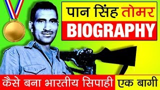 बागी हूँ मै ! ▶ Paan Singh Tomar Biography in Hindi | Indian Soldier | Athlete | Baghee