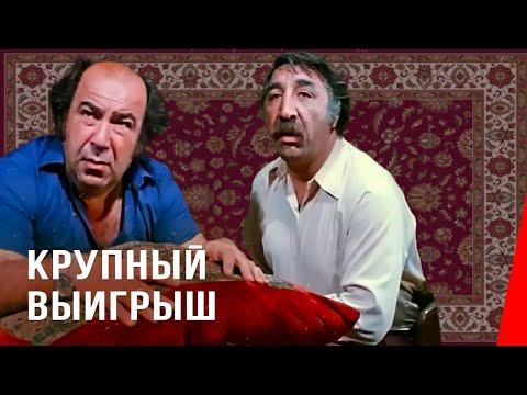 КРУПНЫЙ ВЫИГРЫШ (1980) комедия
