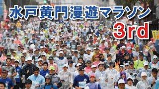 2017年10月29日(日)に開催された「第2回水戸黄門漫遊マラソン」のダイ...