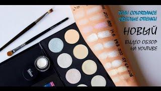 Обзор теней Colordance professional make-up . Свотч cветлых оттенков, сравнение.