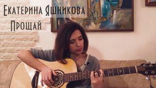 Екатерина Яшникова - Прощай