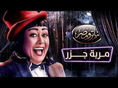 تياترو مصر - الموسم الثالث - الحلقة 11 الحادية عشر - مربة جزر | Teatro Masr Morabt gazr HD