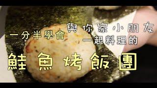 錵鑶聖凱師 教你和小朋友一起做的鮭魚 烤飯糰