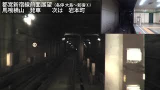 【地下鉄】都営新宿線 前面展望③(森下~神保町)