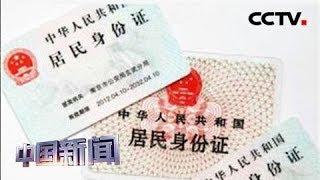 [中国新闻] 公安部:全面推进身份证登记指纹信息工作 | CCTV中文国际