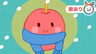 りんごのひとりごと【歌あり】童謡・唱歌