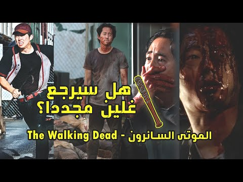 الموتى السائرون The Walking Dead تحليل اعلان الموسم 8 غلين لم