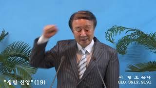 생명 신앙 19회- 죄를 이기는 힘 - 이형오목사