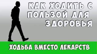 ХОДЬБА ВМЕСТО ЛЕКАРСТВ