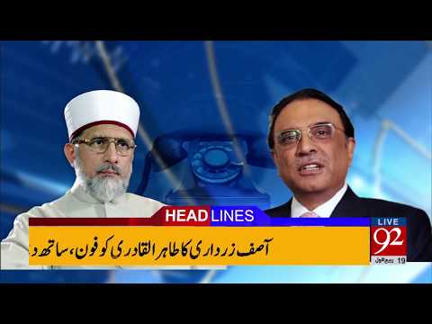 News Headlines 06:00 PM | 07 December 2017