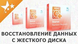 Восстановление данных с жесткого диска(, 2012-06-14T21:45:53.000Z)