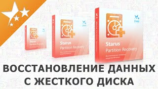 Восстановление данных с жесткого диска(http://www.starusrecovery.ru/partition_recovery/software-2.html Как восстановить данные, удаленный логический раздел жесткого диска..., 2012-06-14T21:45:53.000Z)