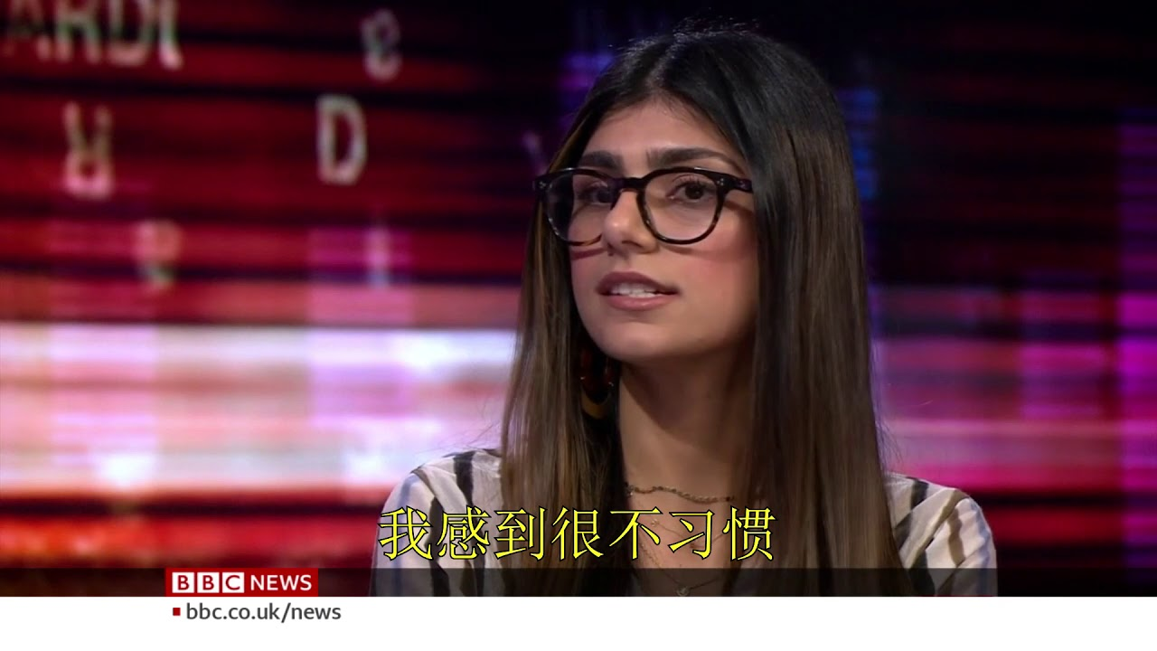 HARDtalk Mia Khalifa interview (chinese subtitle) - YouTube